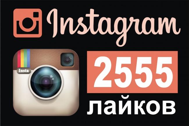 2555 лайков в инстаграмПродвижение в социальных сетях<br>Мы поможем поднять популярность Ваших фотографий! Станьте более заметней, показав всем свои фотографии с огромным количеством лайков. Сделайте свой инстаграм примером для других! Важно! Ваш аккаунт Инстаграм обязательно должен иметь аватарку, хотя бы несколько фото/видео и быть открытым. Мы гарантируем результат в короткие сроки!<br>