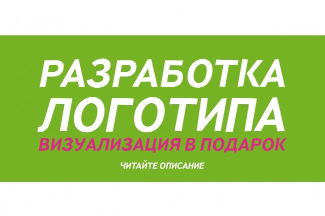 Профессиональная разработка логотипа 1 - kwork.ru