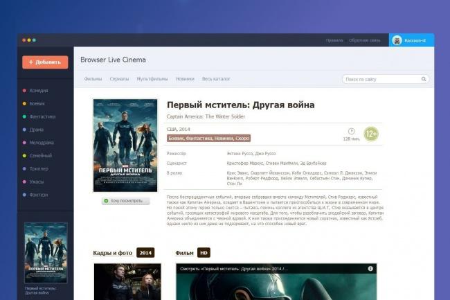 Создам сайт на DLE с любой темой, установлю необходимые плагины 1 - kwork.ru