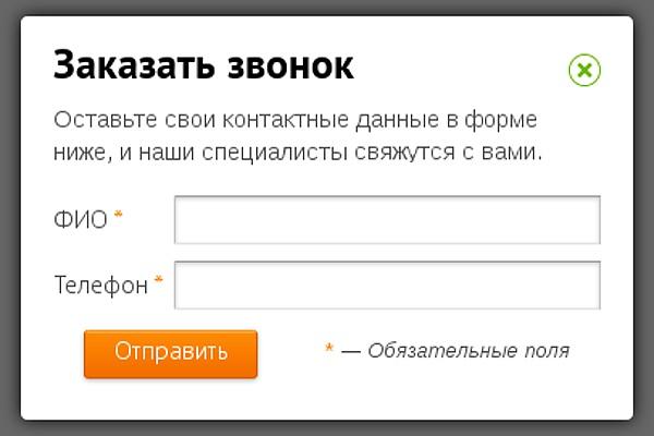 Сделаю форму обратной связи на сайте 1 - kwork.ru