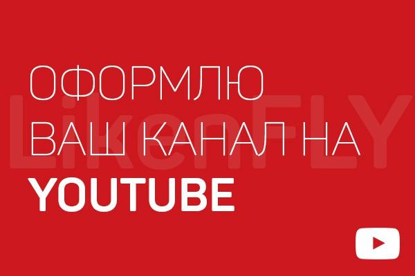 Оформление канала на YouTube, аватар и установка в подарок 1 - kwork.ru