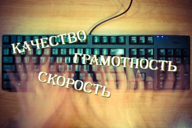 Печатаю тексты 1 - kwork.ru
