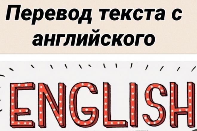 Перевод любого теста с английскогоПереводы<br>Быстро и качественно перевод текста по любым направлениям из русского в английский, выполнение работы в срок!<br>