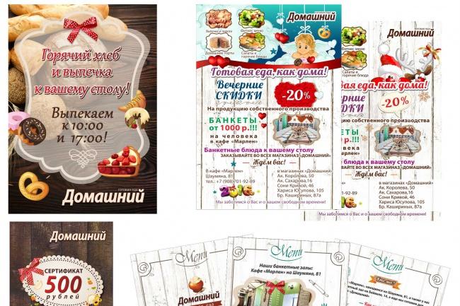 Дизайн полиграфии, наружной рекламы, обработка фотоизображений 1 - kwork.ru