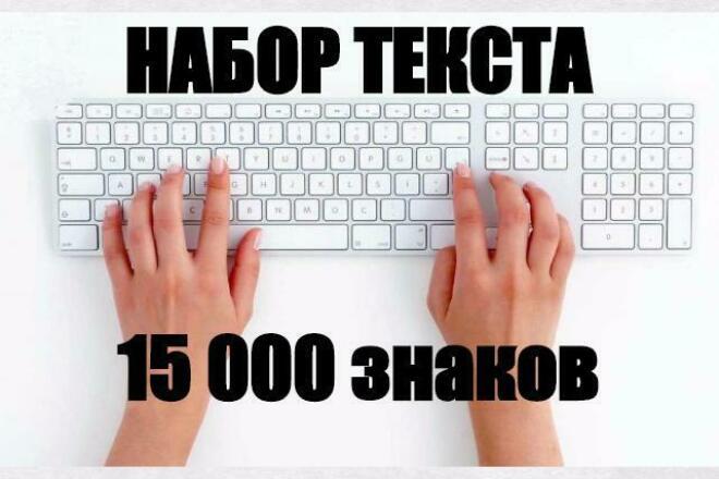 Наберу 15000 знаков текста + бонус 1000 символов 1 - kwork.ru