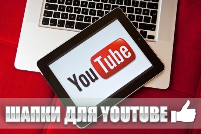Сделаю шапку для youtubeДизайн групп в соцсетях<br>Красиво и со смыслом сделаю шапку для youtube, а так же остальные дополнения по надобности, такие как аватарка, водный знак(лого) для роликов и тд. За цену одного кворка вы получаете готовую шапку. Остальное вы можете добавить в дополнительных опциях.<br>