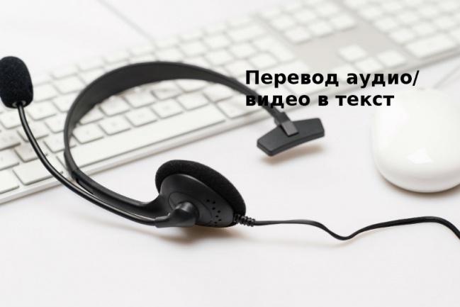 Занимаюсь транскрибацией 1 - kwork.ru