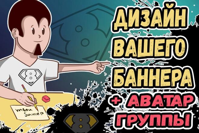 Разработаю, нарисую баннер для группы в ВКонтакте + аватар группы 1 - kwork.ru