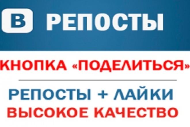 Kwork: ВКонтакте - 1000 Репосты+Лайки Офферы - Отзывы Форум