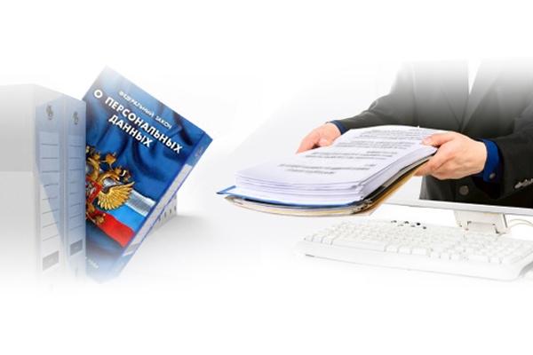 Исправлю нарушения на сайте 152-ФЗ О персональных данных 1 - kwork.ru
