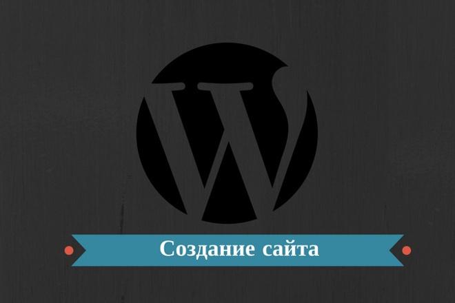 Сделаю блог или сайт-визитку на WordPress 1 - kwork.ru