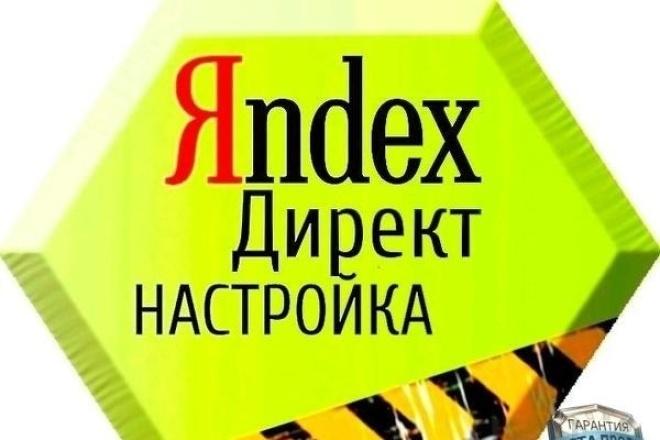 Создание кампании в Яндекс. Директ 1 - kwork.ru