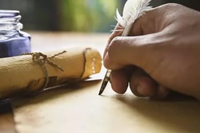 Отредактирую ваше стихотворение 1 - kwork.ru
