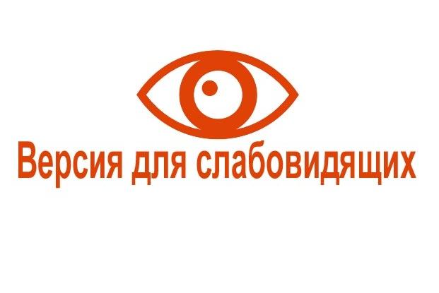 Установлю на сайт версию для слабовидящих 1 - kwork.ru