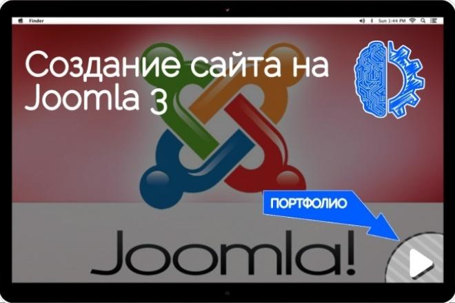 Сайт под ключ на JoomlaСайт под ключ<br>Сайт под ключ. CMS - Joomla последней версии. В итоге Вы получите полностью готовый сайт, который можно наполнять контентом в административной части.<br>