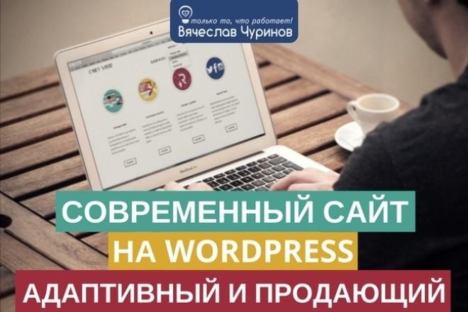 Создам сайт на Wordpress, любая тема, нужные плагины и др. настройкиСайт под ключ<br>Создам сайт на wordpress с любой темой (есть премиум тема), установлю все необходимые плагины, файл robots.txt, sitemap, настрою Яндекс Вебмастер. В УСЛУГУ ВХОДИТ: Пакет ЭКОНОМ (типовой сайт без наполнения) ? адаптивный шаблон ? подготовка хостинга ? подбор домена и настройка DNS ? установка сайта на хостинг ? установка темы WP ? необходимые настройки сайта ? установка плагинов Пакет СТАНДАРТ ? опции пакета ЭКОНОМ ? 3-5 страниц (сайт-визитка) ? форма обратной связи, контакты Пакет БИЗНЕС ? опции пакета ЭКОНОМ ? опции пакета СТАНДАРТ ? уникальный дизайн ? подписная страница для набора подписчиков ? плагин для создания всплывающих окон (Pop-Up) Более сложные проекты обсуждаются отдельно. Для более крупного заказа, напишите и я создам индивидуальный Кворк с нужными для Вас условиями.<br>