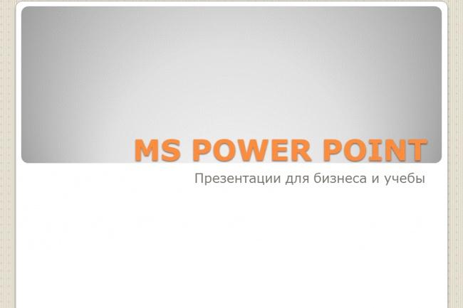 Презентации MS Power PointПрезентации и инфографика<br>Создание презентации в Microsoft Power Point ( до 10 слайдов). Быстро, качественно. От Вас - материалы презентации ( текст, фото, аудио).<br>