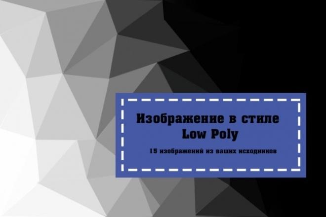 5 изображений в стиле Low Poly 1 - kwork.ru