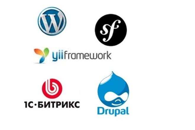 Шаблонизация макетов для популярных систем управленияСайт под ключ<br>Адаптивная верстка и натяжка на популярные системы управления(Drupal, Wordpress, Symfony, Bitrix, Yii) Шаблонизация уже сверстанных шаблонов.<br>
