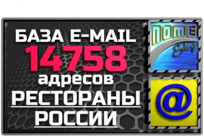 E-Mail база ресторанов России. 14758 адресов 1 - kwork.ru