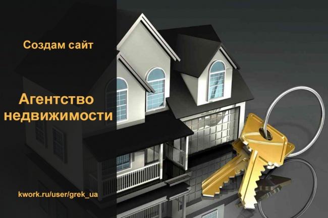 Создам сайт Агентство недвижимости 1 - kwork.ru
