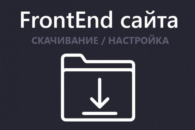 Сделаю копию фронтенда сайта, скачаю всю видимую частьВерстка и фронтэнд<br>Сделаю копию фронтенда сайта (html, css, шрифты, js, изображения, видео и т.д., всю видимую часть), если он не защищен от копирования. В стоимость одного кворка входит: Копия фронтенда сайта (видимой части сайта), ограничение - до 20 страниц; При необходимости очистка страниц от ненужных скриптов (Яндекс Метрика, Google Analytics, Callback и т.д.); При наличии абсолютных ссылок на сайте, исправление ссылок на относительные, для перелинковки локальных страниц; На выходе получится папка содержащая файлы html для каждой страницы сайта, изображения, шрифты, скрипты js, видео контент при наличии, локальные страницы полностью идентичные оригинальному сайту. Дополнительные опции : Изменение текста, контактных данных, копирайта, изображений и логотипа на Ваши; Настройка отправки форм на Ваш e-mail; Перенос на хостинг (оплачивается вами отдельно).<br>