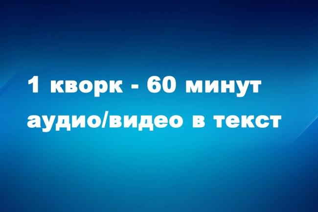 Расшифрую аудио и видео в текст 1 - kwork.ru