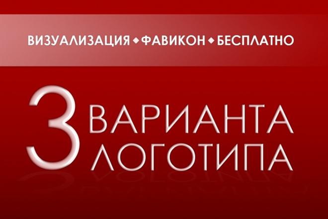 Разработаю логотип в 3-х вариациях 1 - kwork.ru