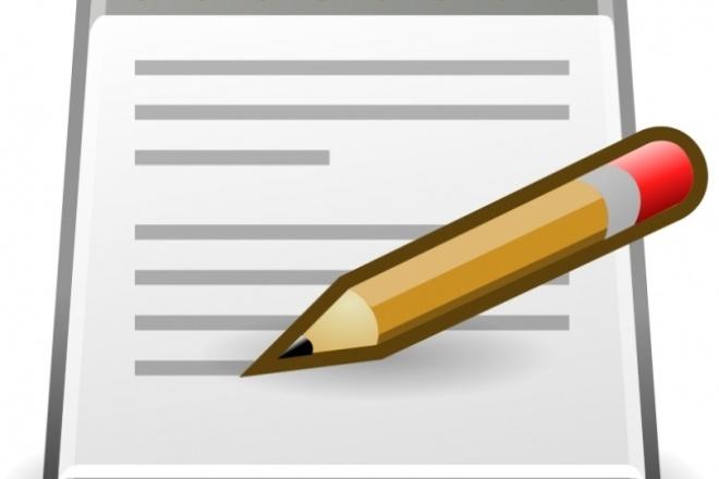 Отредактирую ваши текстыРедактирование и корректура<br>Отредактирую ваши тексты, расставлю знаки препинания, исправлю орфографические ошибки, Сделаю текст визуально читаемым. Работу выполню быстро и качественно. Есть огромный опыт в данном направлении.<br>