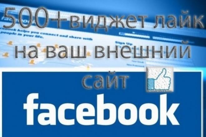 500+ Лайков на ваш сайт из facebook, кнопка поделиться, виджетПродвижение в социальных сетях<br>Качественно 500 живых пользователей зайдут на Ваш сайт и нажмут кнопку поделиться или лайк . Виджет - кнопка «Нравится» или значек лайк, позволяет одним нажатием отметить материалы Вашего сайта как понравившиеся и поделиться ими на Facebook. За счет этого, повышается авторитет сайта в поисковых системах и увеличивается его посещаемость, привлекая новых пользователей из самого Фейсбук. В 1 кворке 500 лаков-ссылок с разных анкет Фейсбук. Исполнители лайков виджета на вашем сайте - это живые пользователи из зарубежных стран. Предлагаю Вам качественное исполнение вашего заказа! Можно разбить до пяти страниц- статей (пять ссылок по которым зайдут по 100 человек). При покупке 2-х кворк +10% от меня<br>