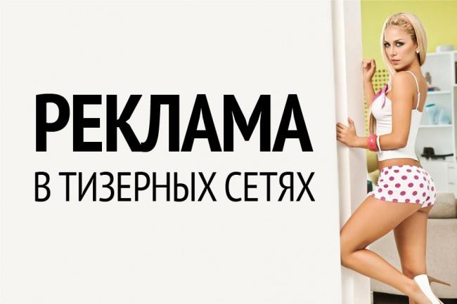 настрою тизерную рекламу под ключ 1 - kwork.ru