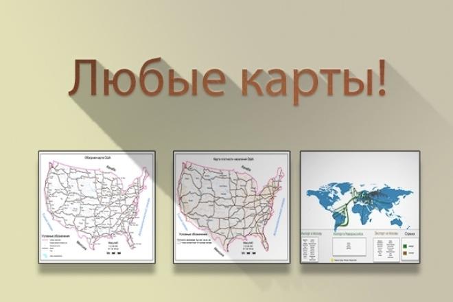 Создание профессиональных карт, любая тематика 1 - kwork.ru