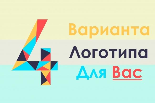 4 Варианта логотипа для Вас 1 - kwork.ru