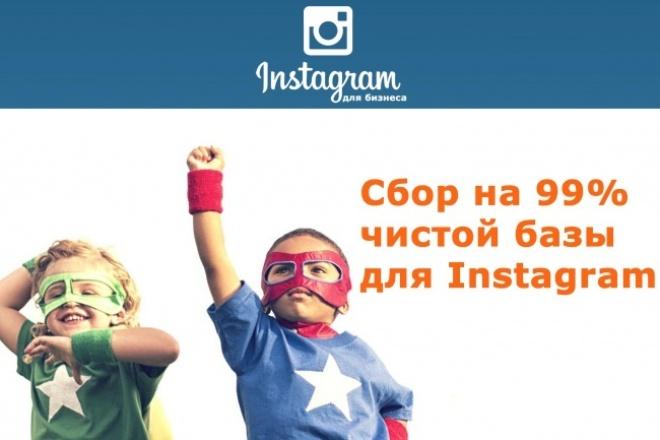 Соберу на 99% чистую базу по Вашей ЦА для Instagram 1 - kwork.ru