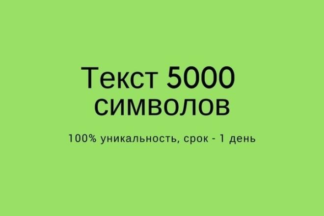 Напишу уникальный текст объемом 5000 символов за 1 деньСтатьи<br>100% уникальные тексты, высокий балл по Главреду, адекватность. Уникальность проверяю через text. ru и content-watch. ru. Учитываю ваши требования по тошноте. Все тексты с заголовками, списками, таблицами, которые любят и люди, и поисковики. Могу в информационном стиле, могу креативно. Любимые темы: здоровье, право, правильное питание, реклама, маркетинг, психология, путешествия.<br>
