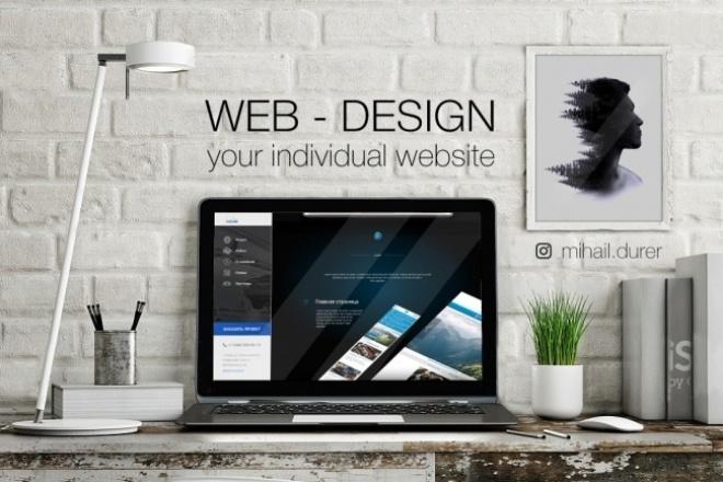 Ваш индивидуальный дизайн сайта 1 - kwork.ru
