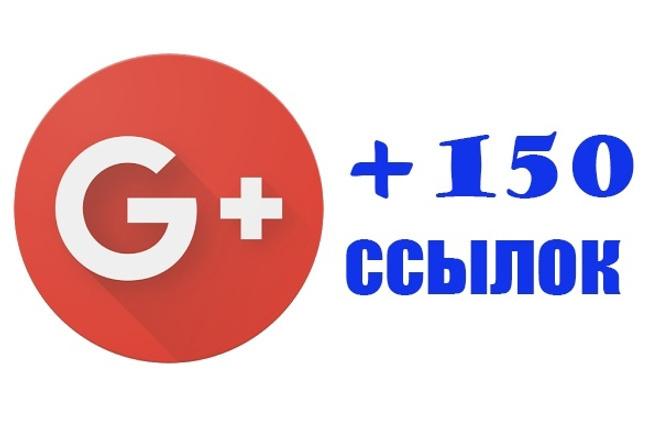150 ссылок из социальной сети Google+Ссылки<br>Вы получите 150 вечных ссылок от пользователей социальной сети Google+. Разные пользователи разместят вашу ссылку на сайт или блог к себе в ленту Google+ 1. Только живые пользователи, никаких ботов 2. К каждому заданию индивидуальный подход 3. Предоставляем отчет с ссылками 4. 1 профиль - 1 ссылка 5. Гарантия качества Эти ссылки хорошо видят Google, Яндекс. Это увеличит трафик на ваш сайт или блог. ? Работа выполняется вручную ? Без ботов и автоматизации ? Качество выполненной работы гарантируется Источником ссылок являются ссылки с популярной социальной сети Google+<br>