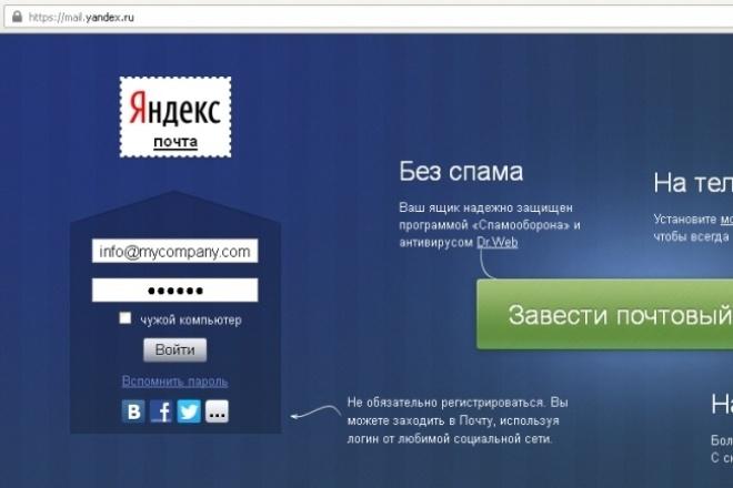 Создам email на Яндекс. Почта для вашего сайта 1 - kwork.ru