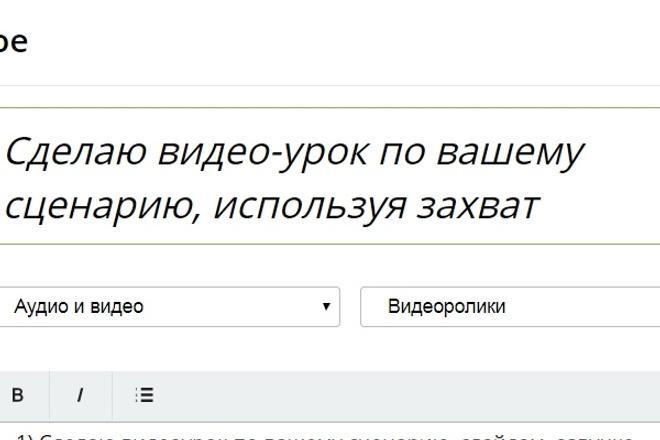 Сделаю видео-урок по вашему сценарию, используя захват экрана 1 - kwork.ru