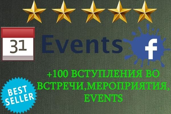 Facebook +100 Вступления во встречи, мероприятия, EventsПродвижение в социальных сетях<br>Здравствуйте Данная услуга касается мероприятиях facebook. У вас намечается мероприятие? ... не беда! Данная услуга поможет вам показать людям, насколько важно и интересно ваша мероприяти. --------------------------------------------- За один kwork вы получите гарантированно 100 вступивших в ваше мероприятие. Важная информация: Все участники живые люди с личными аккаунтами. Отписка от мероприятия не больше 10%. Профили без фото (собаки) не больше 15%<br>