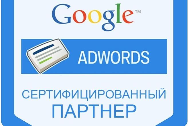 Настройка Google AdWordsКонтекстная реклама<br>Профессионально настрою рекламную кампанию в Google AdWords 1. Рекламная кампания для поиска до 200 ключей; 2. До 50 групп объявлений (в каждой группе от 1 до 8 ключей); 3. Для каждой группы создаю по 2-3 объявления; 4. Ключ, по возможности, максимально используется в заголовке; 5. Настраиваю расширения (дополнительные ссылки с описаниями, уточнения, телефон, цены, структурированные описания); 6. UTM метки; 7. Выставление ставок (согласно Вашим задачам и возможностям); 8. Прописываю минус слова; 9. Настраиваю дневной бюджет и время показа объявлений. В рамках 1 кворка настраивается реклама для одной товарной группы/категории/услуги (в рамках одной посадочной страницы). Работаю в сфере контекстной рекламы с 2013 года. Имеются сертификаты Гугла и Яндекса. Являюсь официальным партнером Гугла.<br>