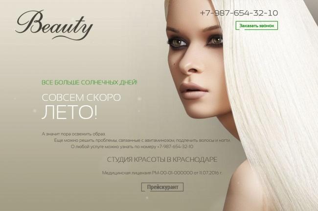 Продам лендинг студии красоты 34 - kwork.ru