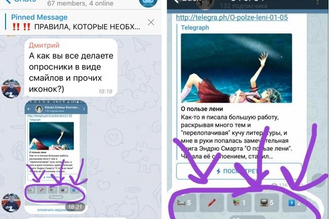 Настрою красиво телеграм-канал 1 - kwork.ru