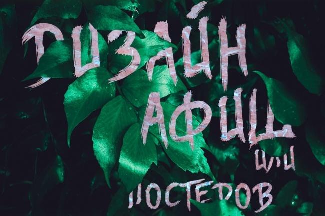 Дизайн афиш, постеров 1 - kwork.ru