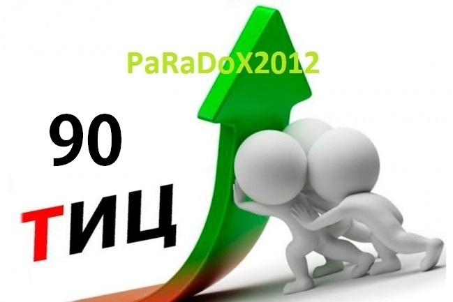Подберу вам 1 освобождающийся домен с Тиц 90 в зоне RU 1 - kwork.ru