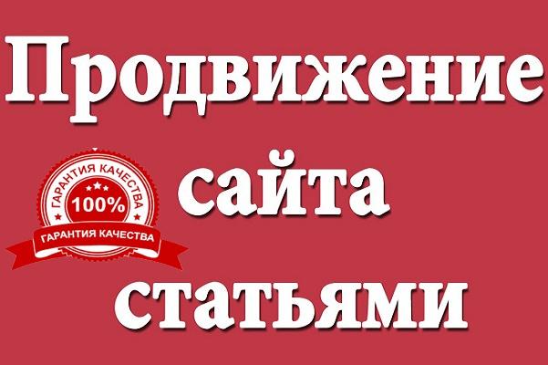 Размещу у себя на сайте вашу статью с ссылкой навечно 1 - kwork.ru