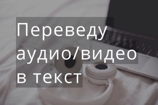 Перевод аудио/видео в текст 1 - kwork.ru