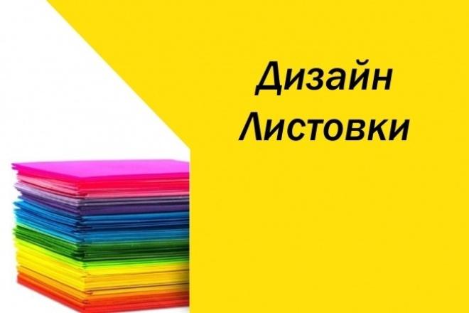Дизайн листовок и брошюрЛистовки и брошюры<br>Создам индивидуальный дизайн листовки любой сложности. Общение с клиентом. Выполню заказ в течение 20 часов. В мои услуги входят: • Разработка дизайна; • Правка и доработка готового продукта; • Файлы . jpeg, . pdf Так же могу предложить другие услуги: • Оформление визиток • Дизайн баннеров • Дизайн логотипов • Дизайн группы в ВК<br>