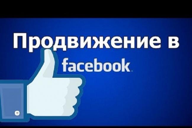 Расскажу о вас в Фейсбук. Аудитория 137 тыс подписчиков 1 - kwork.ru