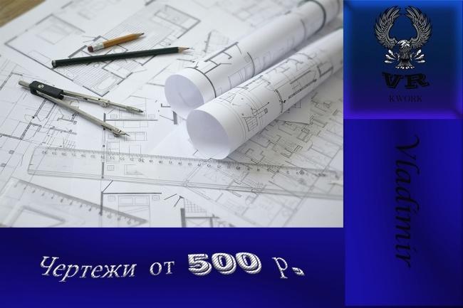 Выполню чертежи в программе Auto Cad и Kоmpas 3d 1 - kwork.ru